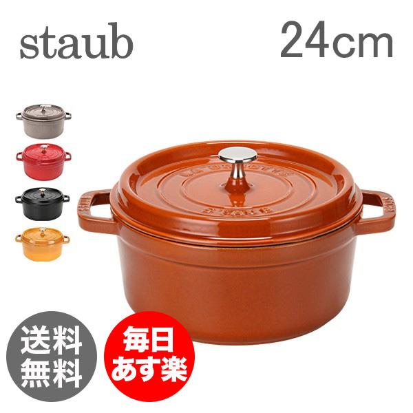 ストウブ Staub ピコ ココット ラウンド Rund 24cm ピコ ココット 鍋 なべ 調理器具 キッチン用品 新生活