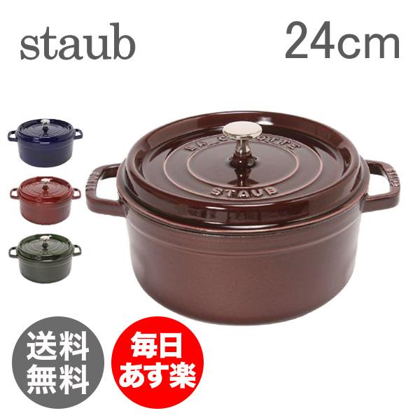 ストウブ Staub ピコ ココットラウンド cocotte rund 24cm ホーロー 鍋 なべ 調理器具 キッチン用品 新生活