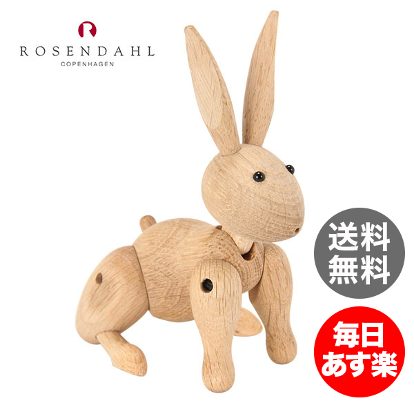 Rosendahl ローゼンダール EU正規品 ラビット・ウサギ 木のオブジェ 木製玩具 Kay Bojesen Rabbit, oak 39203