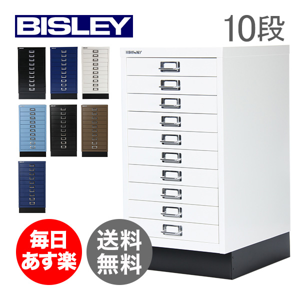 BISLEY ビスレー Matte Surface ベーシック BA B3/10 non-locking (10) マルチ収納ケース 10段 116 収納 オフィス 引き出し