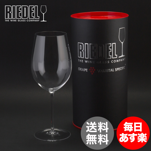 Riedel リーデル Sommeliers ソムリエ ソムリ エ ボルドー・グラン・クリュ クリア (透明) 4400/00 ワイングラス 新生活