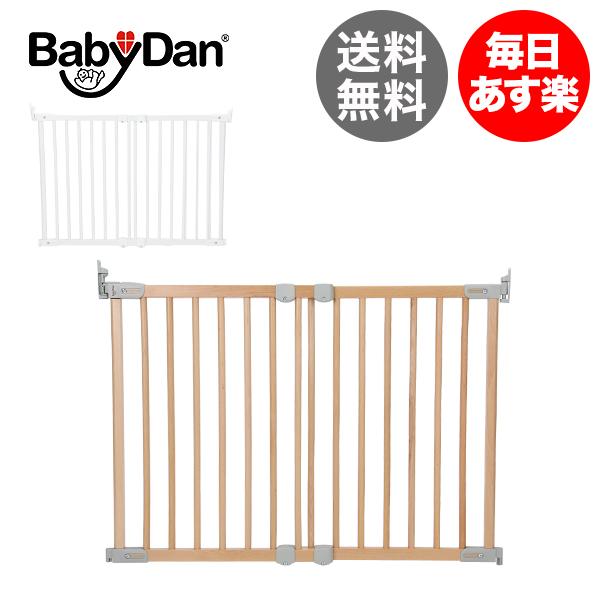 ベビーダン Baby Dan ベビーゲート セーフティゲート フレックスフィット Safety Gates Flexi Fit ベビー 赤ちゃん ベビー用品