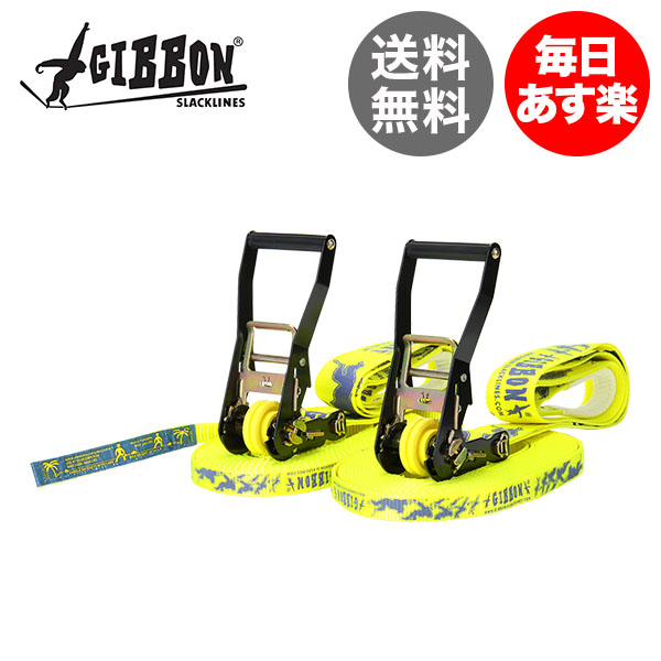 Gibbon ギボン FLOW LINE SET フローラインセット Yellow イエロー 13890 スラックライン
