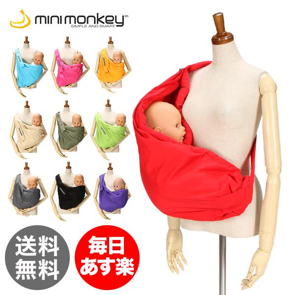 MiniMonkey ミニモンキー ( Mini Monkey ) Sling standard color Baby Sling ( standard colors ) ( 4 Way hug string )