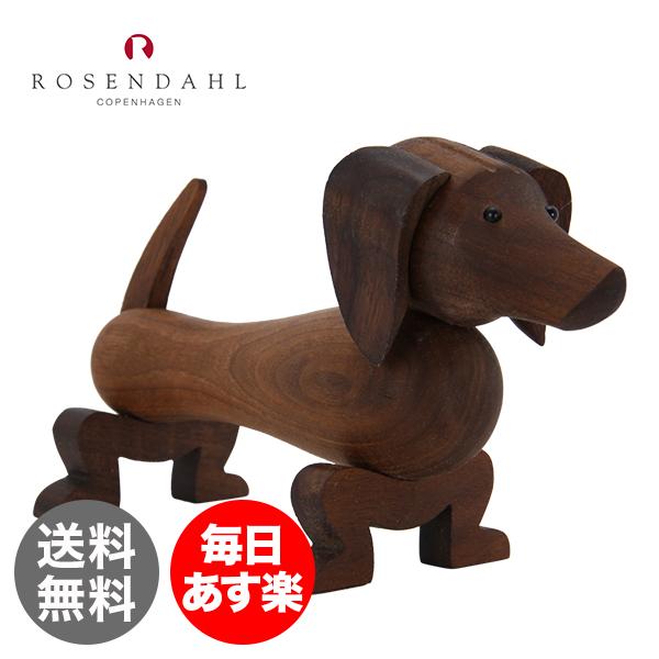 Rosendahl ローゼンダール EU正規品 ドッグ イヌ 木のオブジェ 木製玩具 Kay Bojesen Dog, walnut 39201