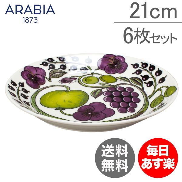 アラビア Arabia パラティッシ パープル プレート 21cm 6枚セット 皿 食器 磁器 Paratiisi Purple Plate 北欧 ギフト 贈り物 新生活