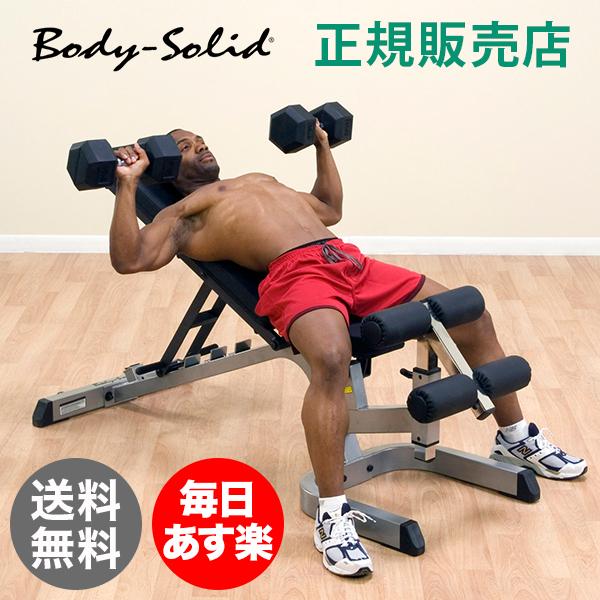 ボディソリッド Body Solid フラット・インクライン・デクラインベンチ GFID71 Commercial FID Bench マルチベンチ 筋トレ ベンチ bodydolid 正規販売店