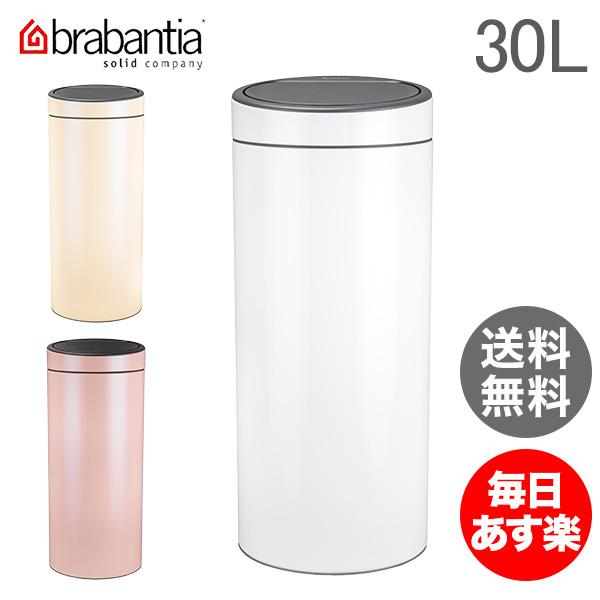 ブラバンシア Brabantia ゴミ箱 30L タッチビン ソフトタッチクローズ Touch Bin New, 30 Litres ごみ箱 ふた付き ダストボックス 丸型