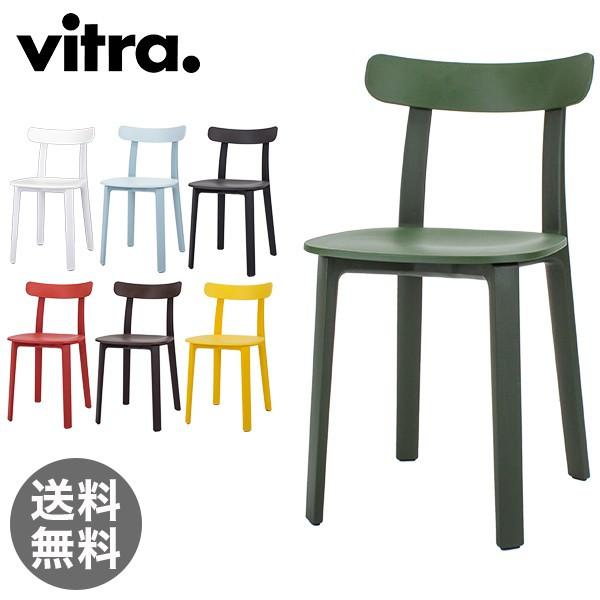 【3%OFFクーポン】ヴィトラ Vitra オールプラスチックチェア イス 椅子 All Plastic Chair ダイニングチェア おしゃれ カフェ シンプル デザイン