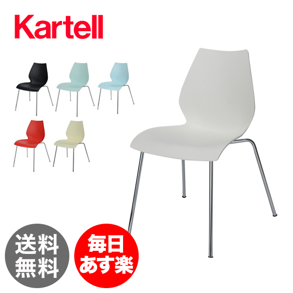 Cartel Chair Maui 77*55*52cm 770*550*520mm Fashion Interior Design Dining  Chair Furniture Kartell Maui