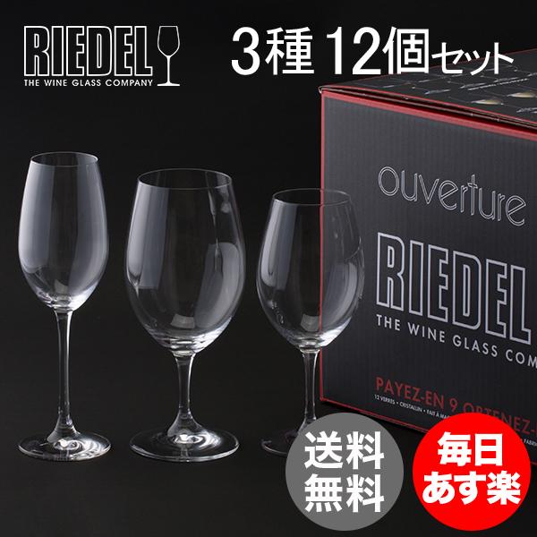 リーデル Riedel ワイングラス 12個セット オヴァチュア バリューパック 赤ワイン 白ワイン シャンパーニュ 5408/93 Ouverture MIXED SET グラス プレゼント 新生活
