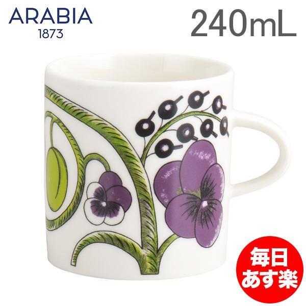 【5%OFFクーポン】アラビア Arabia パラティッシ パープル マグカップ 240mL マグ 食器 磁器 1021005 Paratiisi Purple Mug コップ 北欧 ギフト 贈り物 新生活