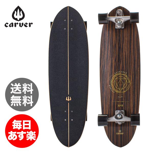 【5%OFFクーポン】カーバースケートボード Carver Skateboards C7トラック 35インチ Haedron No.9 ヒードロン コンプリート BDCC7235HN9 サーフスケート サーフィン