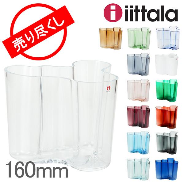 【赤字売切り価格】イッタラ iittala アルヴァ・アアルト Aalto フラワーベース 花瓶 160mm インテリア ガラス 北欧 フィンランド シンプル おしゃれ 新生活 Vase アウトレット