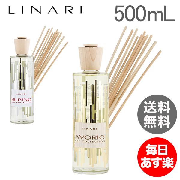 リナーリ Linari ディフューザー アートコレクション ルームフレグランス 500mL Diffusers 香り アロマ 芳香