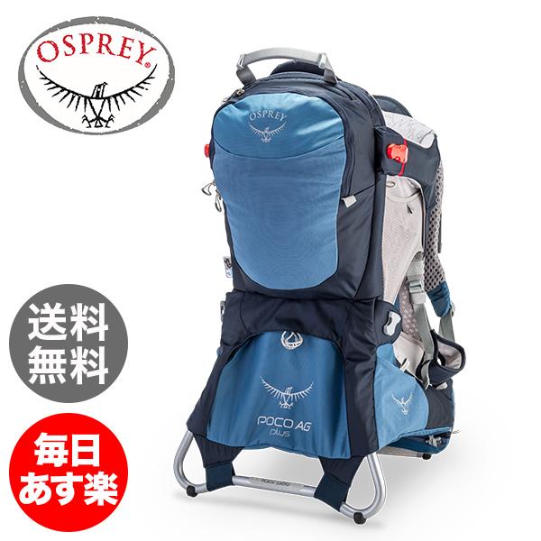 オスプレー Osprey チャイルド キャリアー ポコAG プラス Poco AG Plus キャリーカート 子供 ベビー キャリアー リュック バックパック シーサイドブルー Seaside Blue 10000119 Kids Packs Carriers