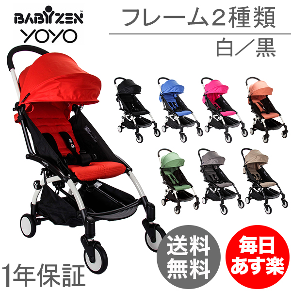 【1年保証】 ベビーゼン Baby Zen ベビーカー ヨーヨープラス 6+ ホワイトフレーム/ブラックフレーム Yoyo 6+ Stroller B型 折りたたみ ストローラー コンパクト 三つ折り