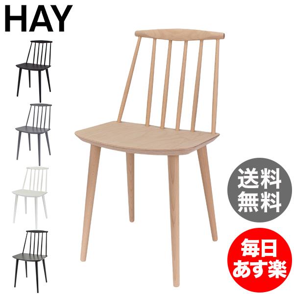 ヘイ HAY チェア J77 ダイニングチェア 椅子 FDB Solid Beech 木製 イス インテリア 北欧家具 おしゃれ フォルケ・パルソン