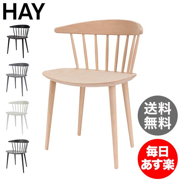 ヘイ HAY チェア J104 ダイニングチェア 椅子 FDB Solid Beech 木製 イス インテリア 北欧家具 おしゃれ ヨーゲン・べックマーク