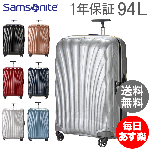 【最大1,000円クーポン】【1年保証】サムソナイト Samsonite スーツケース 94L 軽量 コスモライト3.0 スピナー 75cm 73351 COSMOLITE 3.0 SPINNER 75/28 キャリーバッグ