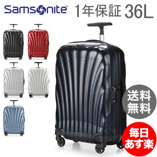 【最大1,000円クーポン】【1年保証】サムソナイト Samsonite スーツケース 36L 軽量 コスモライト3.0 スピナー 55cm 73349 COSMOLITE 3.0 SPINNER 55/20 キャリーバッグ