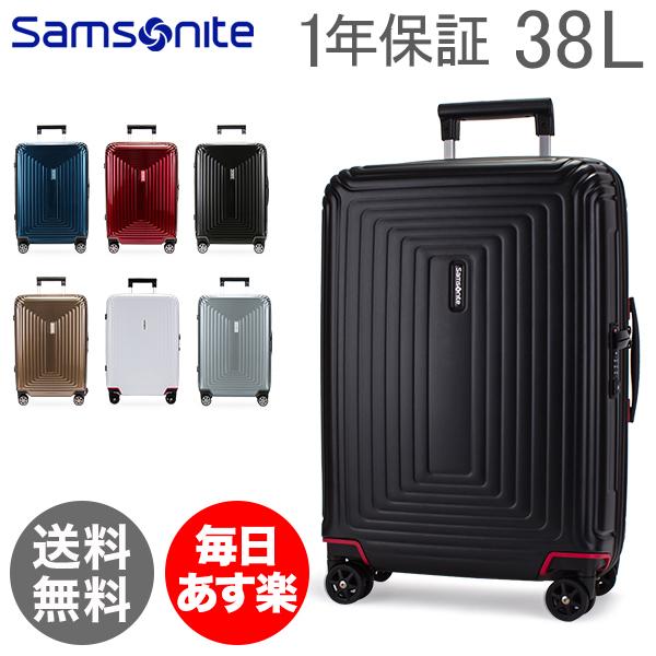【最大1,000円クーポン】【1年保証】サムソナイト Samsonite スーツケース 38L 軽量 ネオパルス スピナー 55cm 65752 Neopulse SPINNER 55/20 キャリーバッグ