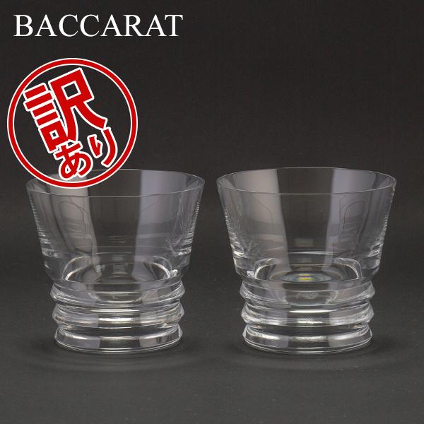 【残りわずか】【訳あり】 Baccarat (バカラ) ベガ ペアグラス (2個セット) タンブラー 2104381 VEGA TUMBLER 2X2 クリア 新生活