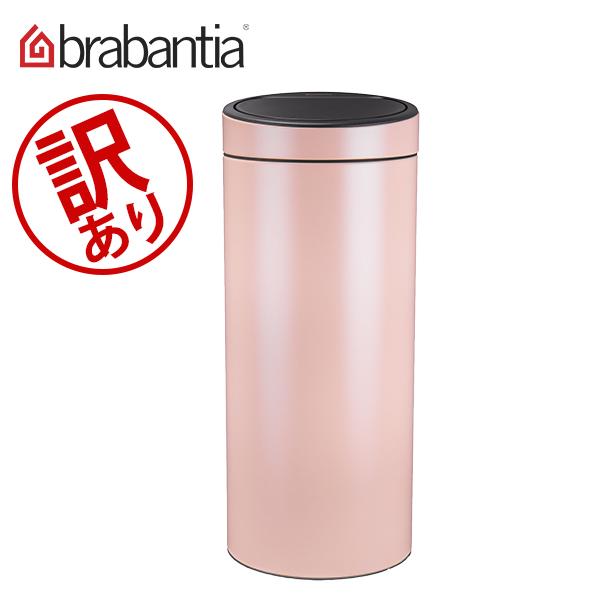 【残りわずか】【訳あり】 ブラバンシア Brabantia ゴミ箱 30L タッチビン ソフトタッチクローズ Touch Bin New, 30 Litres ごみ箱 ふた付き ダストボックス 丸型