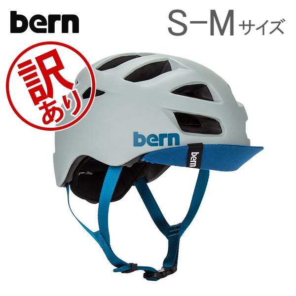 【残りわずか】【訳あり】バーン Bern ヘルメット オールストン オールシーズン 大人 自転車 スノーボード スキー スケボー BM06Z Allston スケートボード BMX