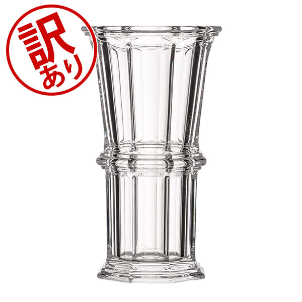 【ポイント3倍 4/16,01:59まで】  【訳あり】 バカラ Baccarat アルクール イブ 花瓶 ベース Mサイズ 2802259 Harcourt Vase medium フラワーベース クリスタル