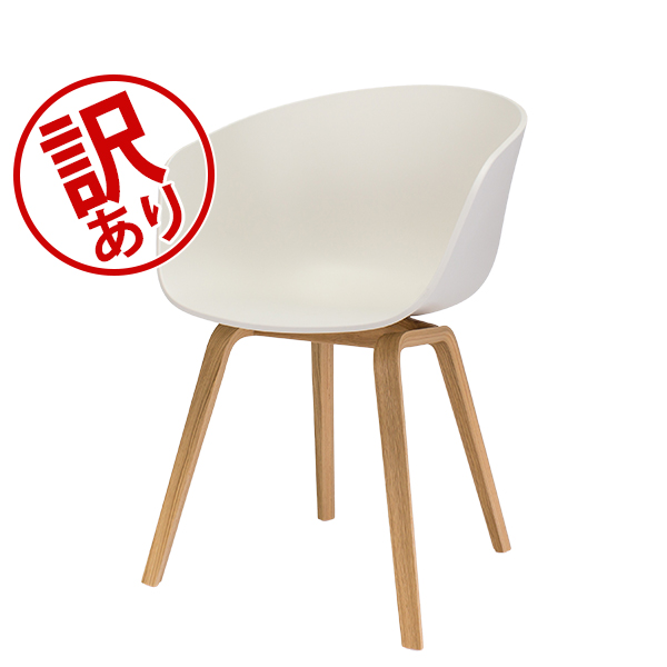 【訳あり】 ヘイ Hay ダイニングチェア 椅子 Furniture AAC22 MATT イス 北欧家具 インテリア ダイニング チェア ワークスペース