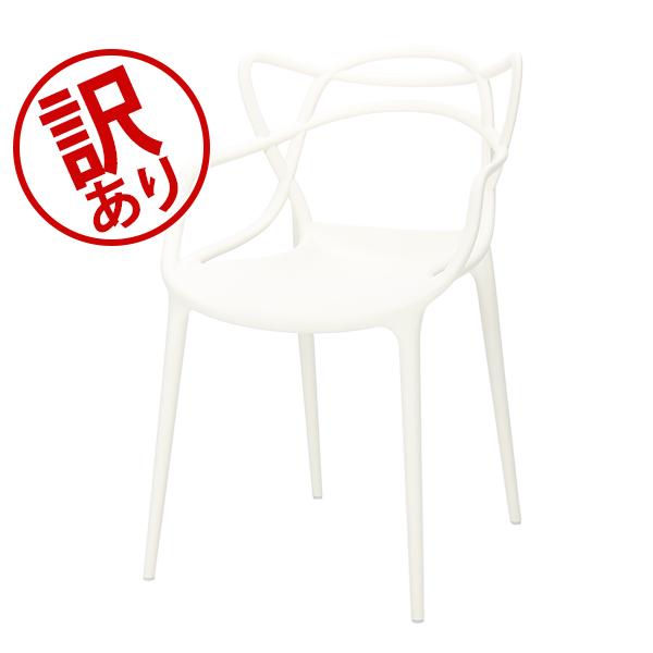 【訳あり】 カルテル 椅子 マスターズ 84 × 57 × 47cm 840 × 570 × 470mm ダイニング お洒落 インテリア アームチェア デザイン MAS-5865 Kartell Masters