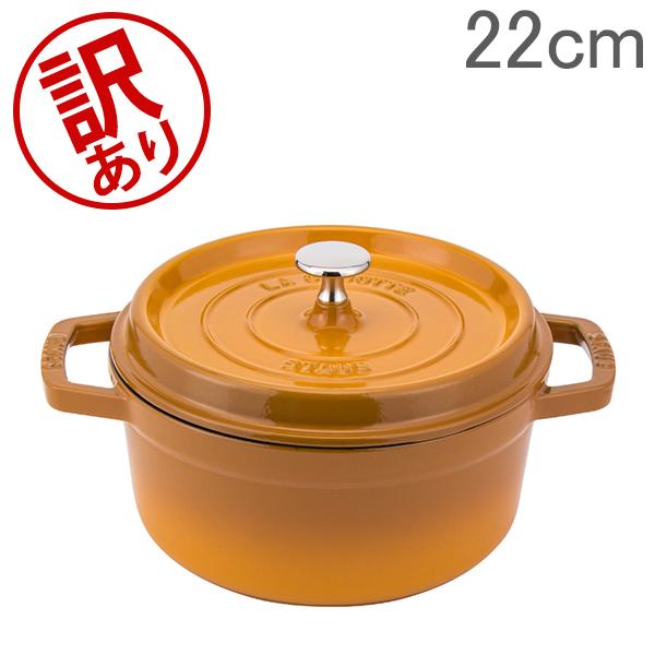 【訳あり】 ストウブ Staub ピコ ココットラウンド 22cm ホーロー 鍋 なべ Rund 調理器具 キッチン用品 新生活 STB-9521-000