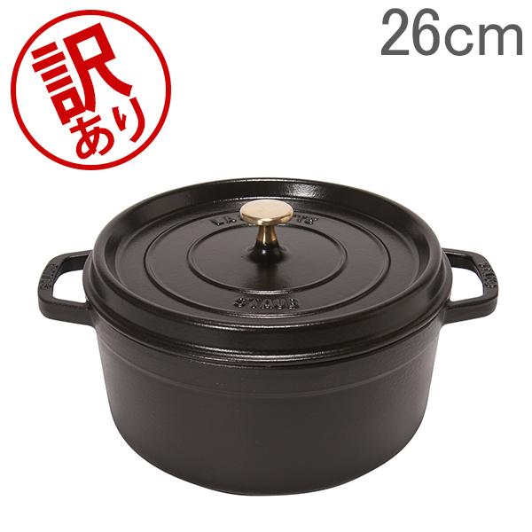 【訳あり】 ストウブ Staub ピコ ココットラウンド 26cm ホーロー 鍋 なべ cocotte rund 調理器具 キッチン用品 新生活 STB-9927-000