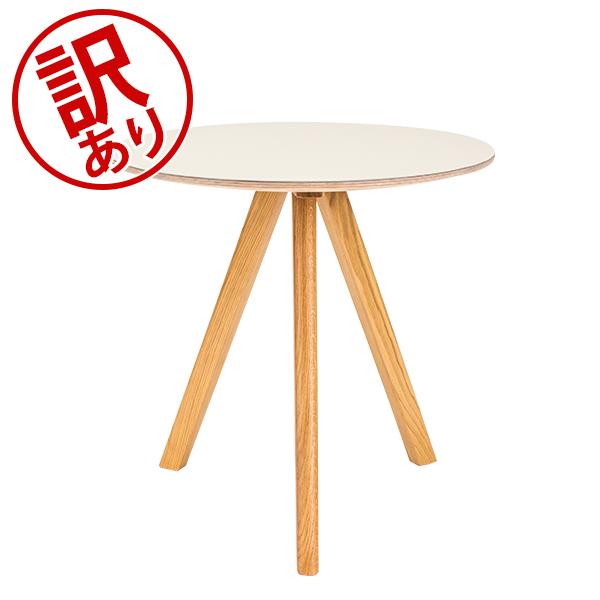 【訳あり】 ヘイ Hay ラウンドテーブル 直径50cm コペンハーグ サイドテーブル CPH 20 Copenhague 木製 テーブル インテリア 5%還元 あす楽