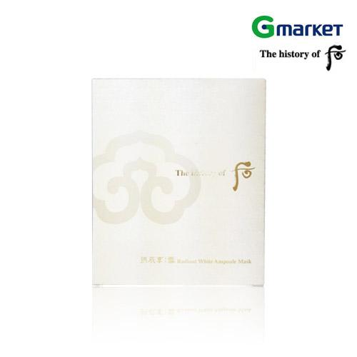 【WHOO】【后(フー)】美白 アンプル マスク/Radiant White Ampoule Mask/8枚/フェイスマスク/シートマスク/マスクパック/マスクシート/シートパック/コスメ/韓国コスメ/韓国化粧品/コスメ【海外直送】