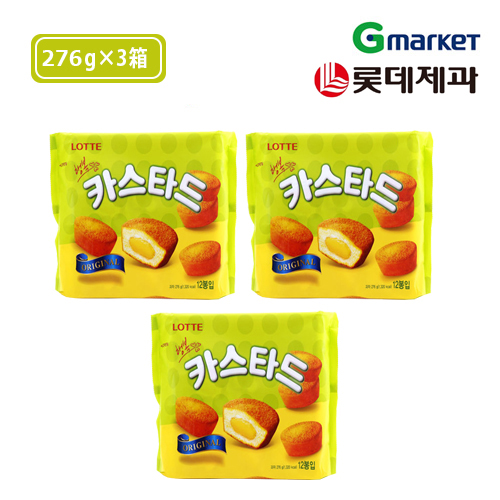【LOTTE】【ロッテ】カスタード/Custard Cream Cakes 276g×3箱/韓国お菓子/甘いカスタード/ロッテ製菓/ケーキ【海外直送】