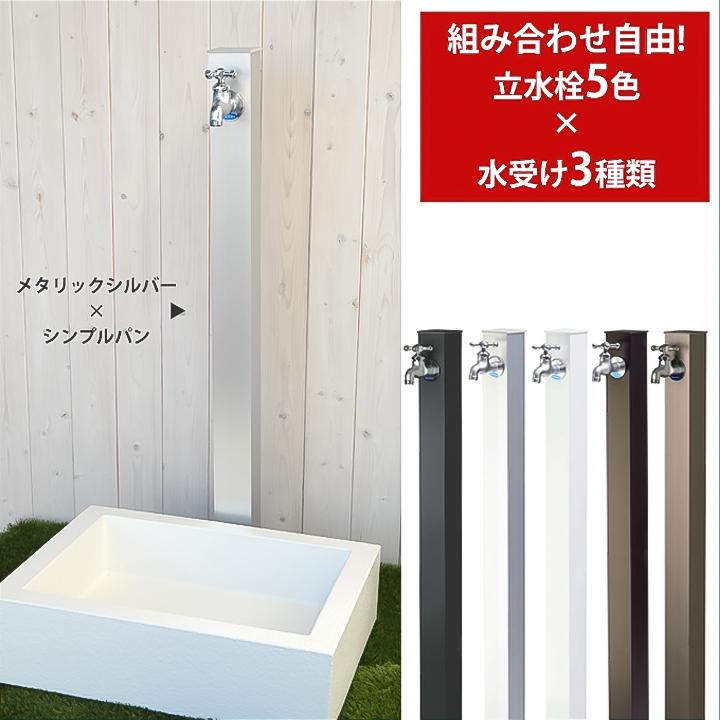 立水栓 水栓柱 【送料無料】アルミ立水栓 Lite+水受け+蛇口(F-204)セット
