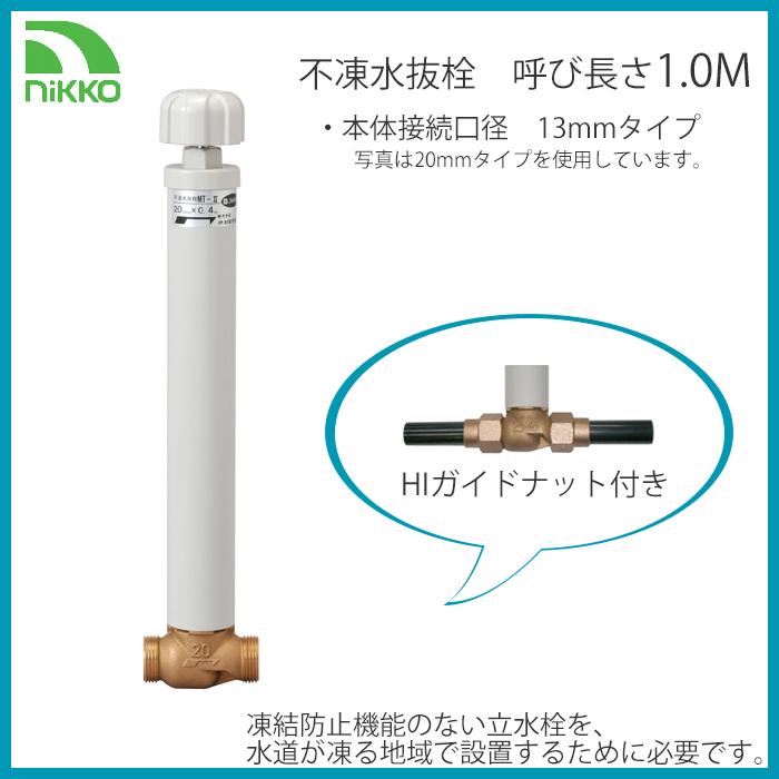 HIガイドナット付き 呼び長さ:1.0M【メーカー直送/代金引換不可】 不凍水抜栓