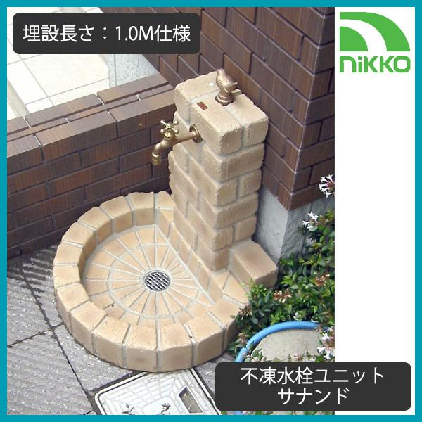 [埋設長さ1.0M]不凍水栓ユニット サナンド 埋設長さ1.0M仕様【メーカー直送・代金引換不可】