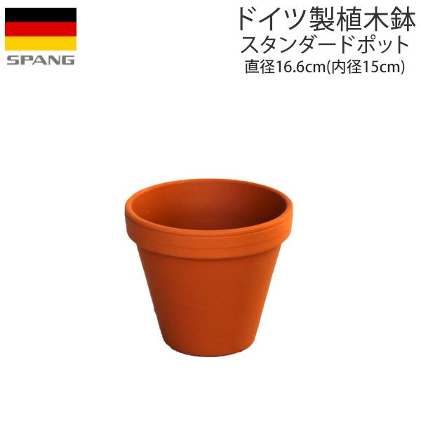 ドイツ製 マシンメイド 定番の人気シリーズPOINT(ポイント)入荷 高温焼成で凍害に強いシンプルで機能的な植木鉢 排水穴あり SPANG スタンダードポット外径16.6cmサイズ 引き出物 テラコッタ色 A15 スパング