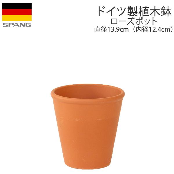 ドイツ製 マシンメイド 供え 高温焼成で凍害に強いシンプルで機能的な植木鉢 排水穴あり SPANG スパング N12 公式通販 テラコッタ色 ローズポット外径13.9cmサイズ
