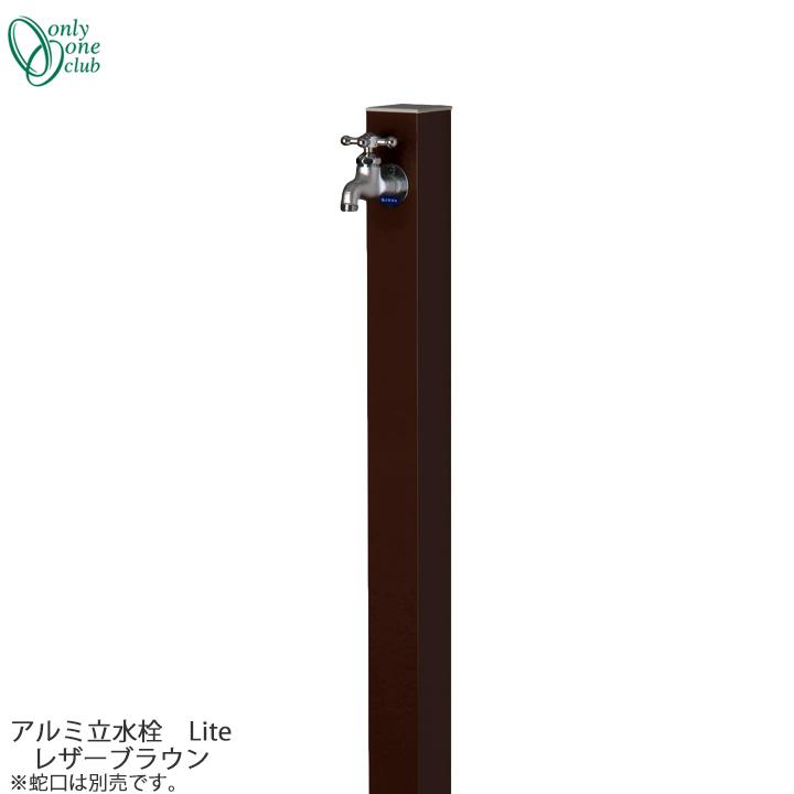 立水栓 水栓柱アルミ立水栓 Lite レザーブラウンONLY ONE/オンリーワン [GM3-ALLB]