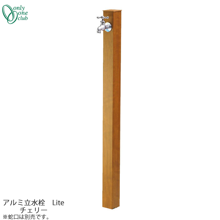 立水栓 水栓柱アルミ立水栓 Lite チェリーONLY ONE/オンリーワン [GM3-ALJC]
