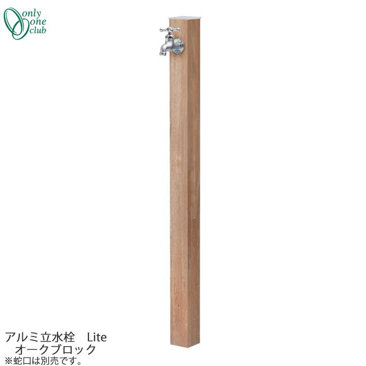 立水栓 水栓柱アルミ立水栓 Lite オークブロックONLY ONE/オンリーワン [GM3-ALOB]