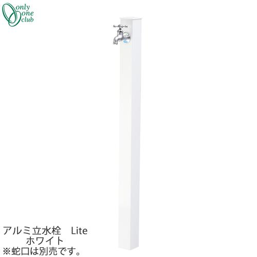 【GM商品、期間内ポイントUP】立水栓 水栓柱アルミ立水栓 Lite ホワイトONLY ONE/オンリーワン [GM3-ALWH]