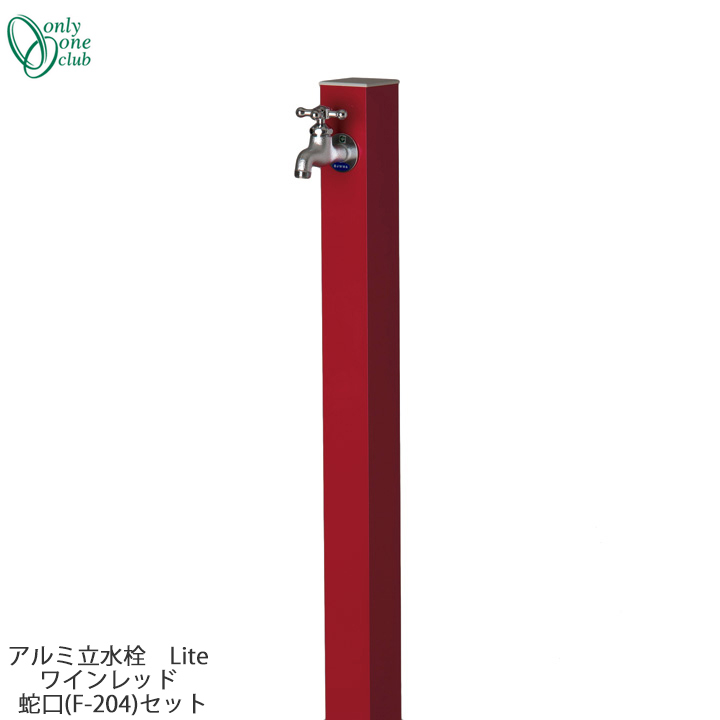 立水栓 水栓柱アルミ立水栓 Lite ワインレッド 蛇口(F-204)セットONLY ONE/オンリーワン [GM3-ALWRF]