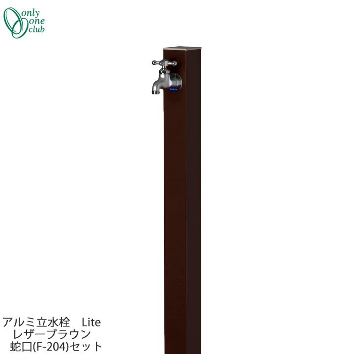 立水栓 水栓柱アルミ立水栓 Lite レザーブラウン 蛇口(F-204)セットONLY ONE/オンリーワン [GM3-ALLBF]