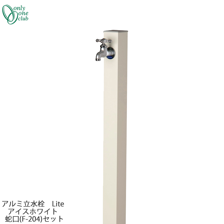 【GM商品、期間内ポイントUP】立水栓 水栓柱アルミ立水栓 Lite アイスホワイト 蛇口(F-204)セットONLY ONE/オンリーワン [GM3-ALIWF]