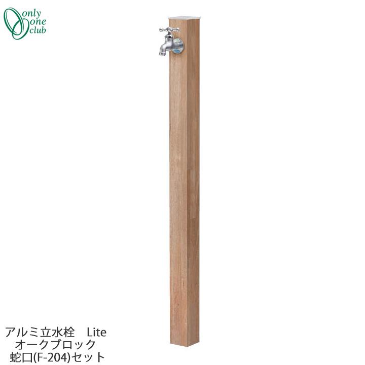 【GM商品、期間内ポイントUP】立水栓 水栓柱アルミ立水栓 Lite オークブロック 蛇口(F-204)セットONLY ONE/オンリーワン [GM3-ALOBF]
